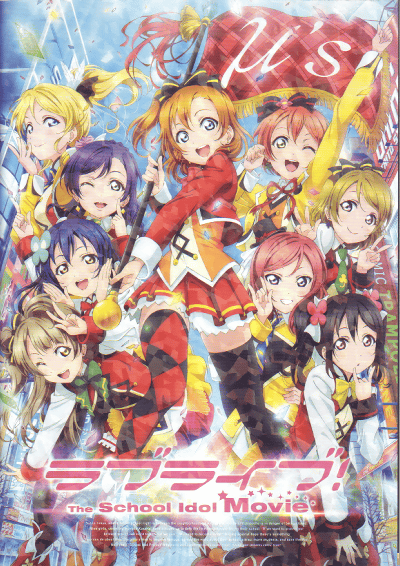 ラブライブ! The School Idol Movie(2015)[A4判]
