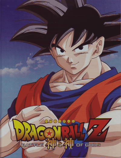 DRAGON BALL Z 神と神(2013)[21×27cm]