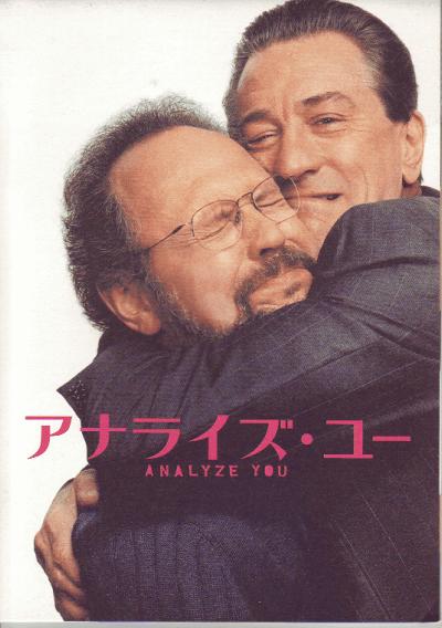 アナライズ・ユー(2002) : 年代別にわかる!!ロバート・デ・ニーロ出演映画 - NAVER まとめ