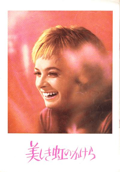 美しき虹のかけら(1967)【初 ...