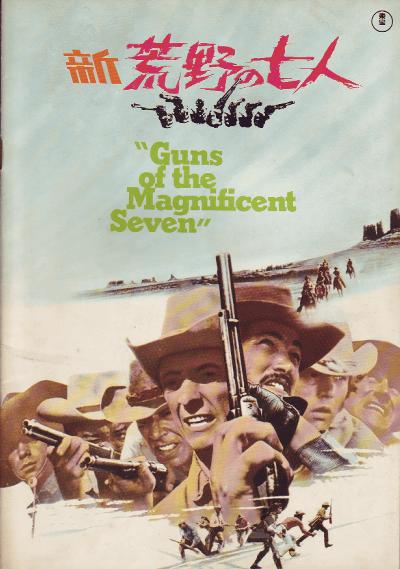 アメリカ) 新・荒野の七人/馬上の決闘(1969)[A4判] 大分類名 : 海外製作 小分類名