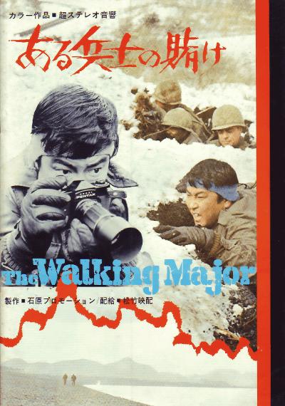 ある兵士の賭け - JapaneseClass.jp