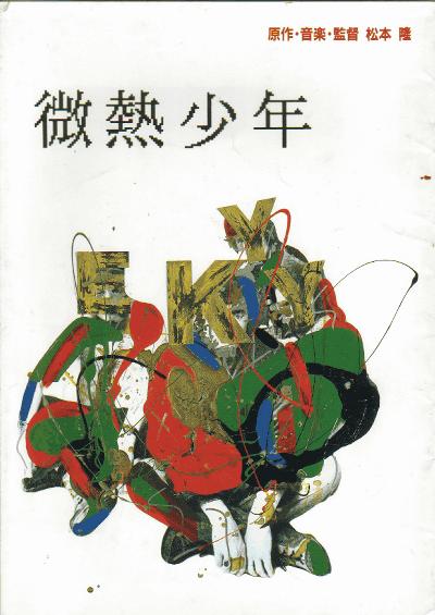 斉藤隆治の画像 p1_30