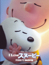 I LOVE スヌーピーTHE PEANUTS MOVIE(2015)[18,2×24cm]
