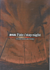 劇場版 Fate / stay night - UNLIMITED BLADE WORKS(2009)[A4判]