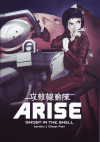 攻殻機動隊ARISE border:1 Ghost Pain(2013)[A4判]