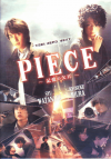 PIECE 〜記憶の欠片〜(2012)[A5判]
