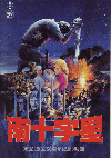 南十字星 The Southern Cross(1982)(A)[A4判]