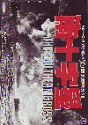 南十字星 The Southern Cross(1982)(B)[A4判]