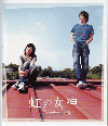 虹の女神 Rainbow Song(2006)[21×24,2cm]