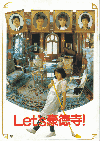 Let's 豪徳寺!(1987)[A4判]