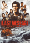 THE LAST MESSAGE 海猿(2010)[A4判]