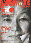 大誘拐 RAINBOW KIDS(B)[A4判][MOVIE MAGAZINE JAN.1991.VOL.37](6P)