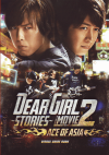 Dear Girl〜Stories〜THE MOVIE2 ACE OF ASIA(2014)[A4判](ビジュアル・ガイドブック)